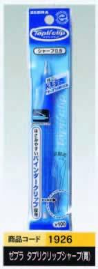 ゼブラ タプリクリップシャープ(青)