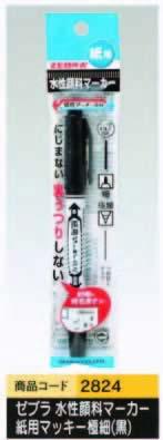 ゼブラ 水性顔料マーカー紙用マッキー極細(黒)