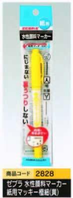 ゼブラ 水性顔料マーカー紙用マッキー極細(黄)