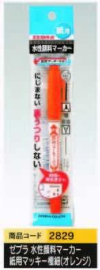 ゼブラ 水性顔料マーカー紙用マッキー極細(オレンジ)