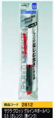 サクラ グロッソ ゲルインキボールペン0.5〈オレンジ〉(黒インク)