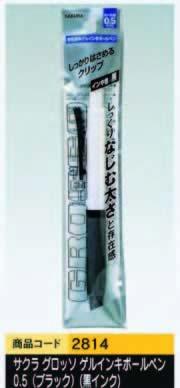 サクラ グロッソ ゲルインキボールペン0.5〈ブラック〉(黒インク)