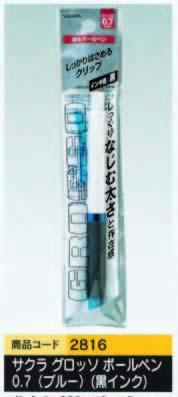 サクラ グロッソ ボールペン0.7〈ブルー〉(黒インク)