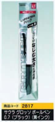 サクラ グロッソ ボールペン0.7〈ブラック〉(黒インク)