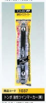 トンボ 油性ツインマーカー(黒)
