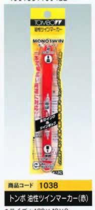 トンボ 油性ツインマーカー(赤)