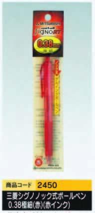 三菱シグノノック式ボールペン0.38極細〈赤〉(赤インク)