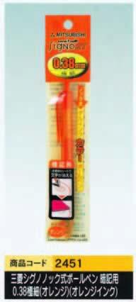 三菱シグノノック式ボールペン0.38極細〈オレンジ〉(オレンジインク)