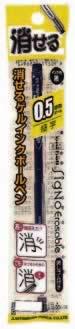 三菱 消せるゲルインクボールペン0.5細字(黒インク)