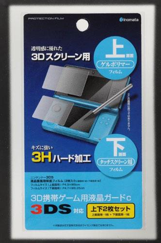3D携帯ゲーム用液晶ガードc