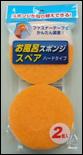 お風呂スポンジ ハードタイプスペア2P