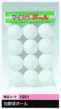 白野球ボール