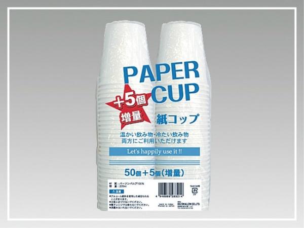 紙コップ50+5個(増量)