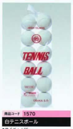 白テニスボール