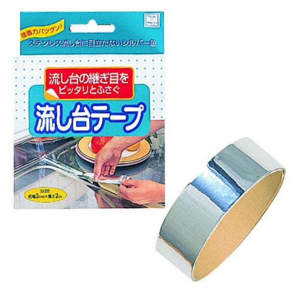 流し台テープ
