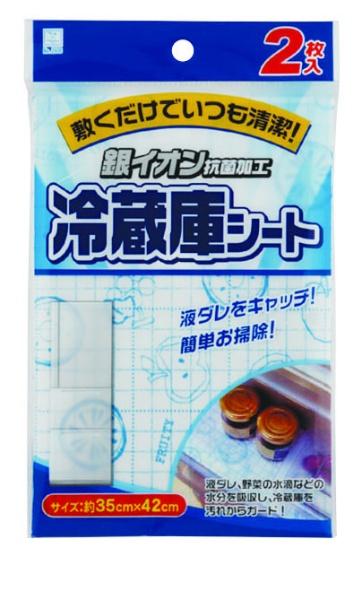 銀抗菌冷蔵庫シート 2ま枚入
