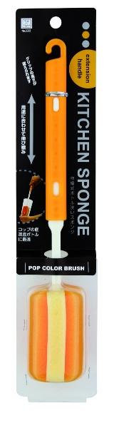 伸縮式ボトル洗いスポンジ(オレンジ)