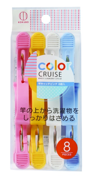 color CRUISE 竿キャッチピンチ 8個入