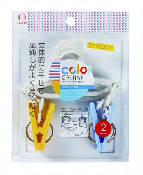 color CRUISE Gパンピンチ 2個入