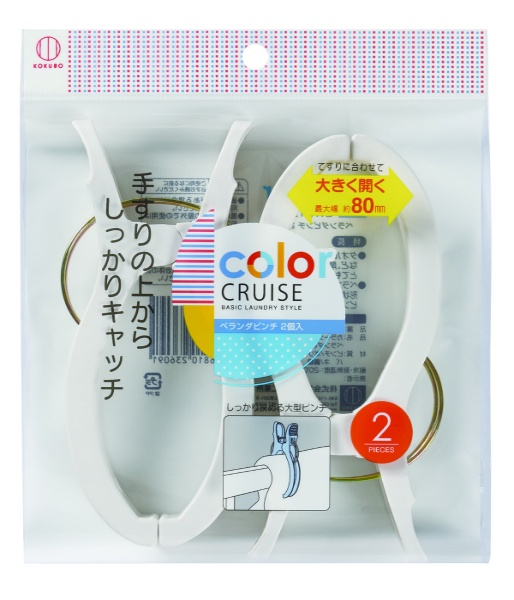 color CRUISE ベランダピンチ 2個入