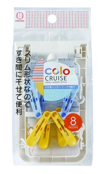 color CRUISE すき間ハンガーピンチ 8個付