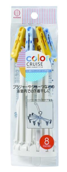 color CRUISE ミニ半円パラソルハンガーピンチ 8個付
