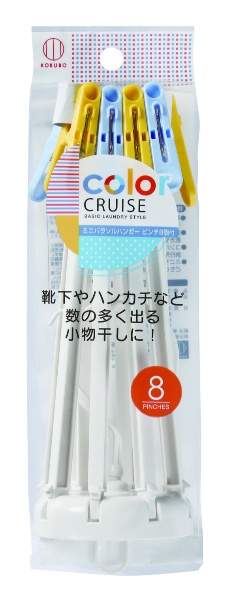 color CRUISE ミニパラソルハンガーピンチ 8個付