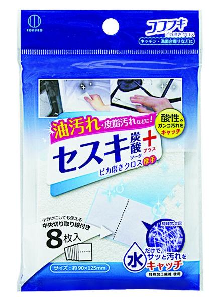 ココフキ ピカ磨きクロス セスキ+ 8枚入