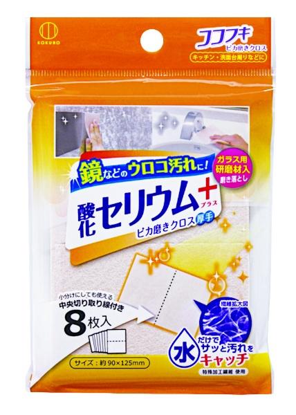 ココフキ ピカ磨きクロス 酸化セリウム+ 8枚入