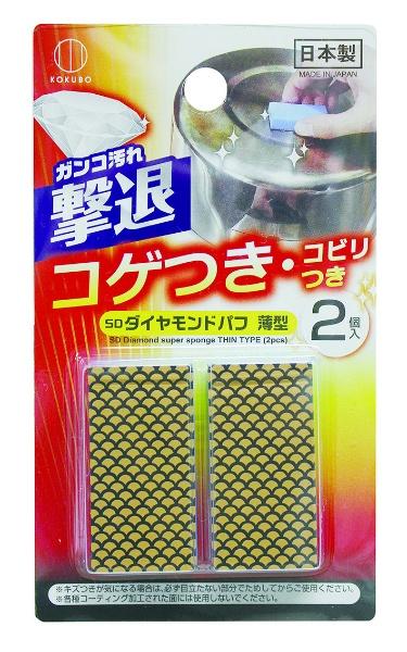SDダイヤモンドパフ 薄型 2個入