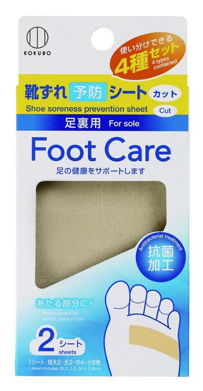 フットケア 靴ずれ予防シート(カット)2シート