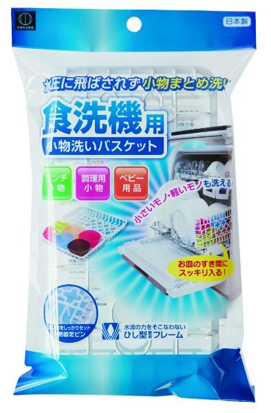 食洗器用小物洗いバスケット