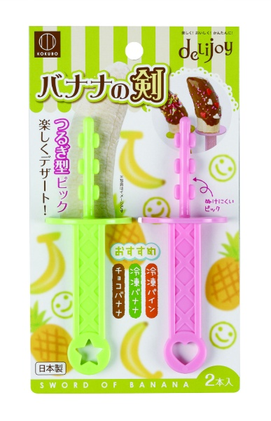バナナの剣