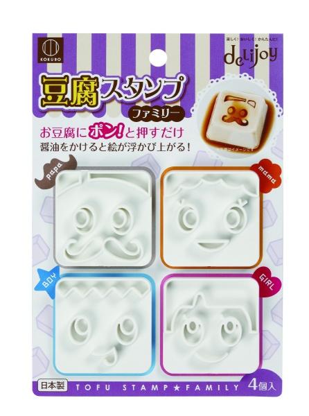 豆腐スタンプファミリー