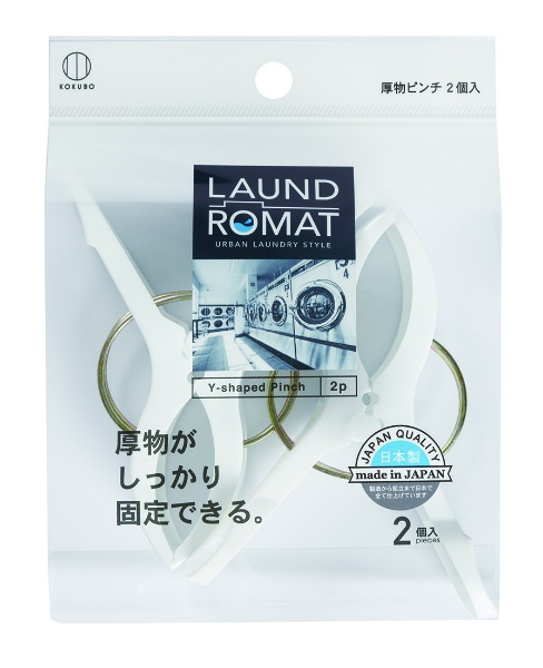 LAUND ROMAT 厚物ピンチ 2個入