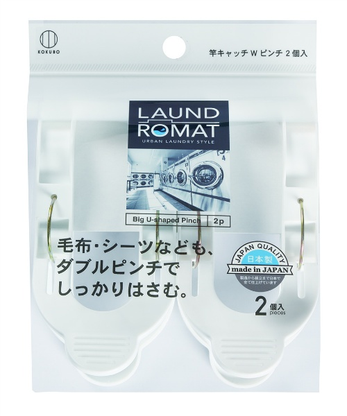 LAUND ROMAT 竿キャッチWピンチ 2個入