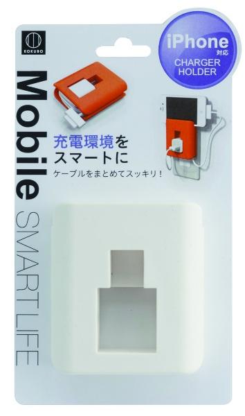 充電器ホルダー (ホワイト)