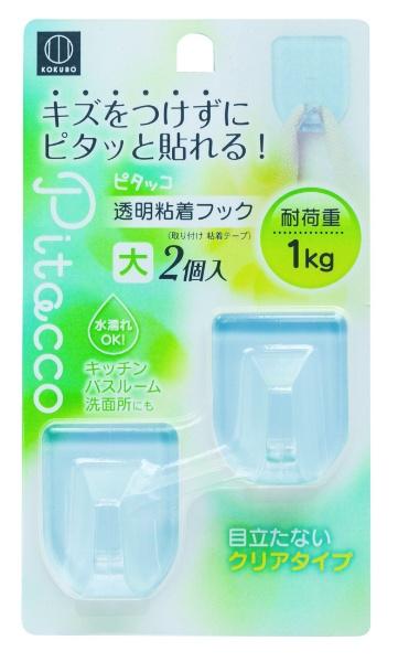 Pitacco 透明粘着フック 大 2個入 (ブルー)
