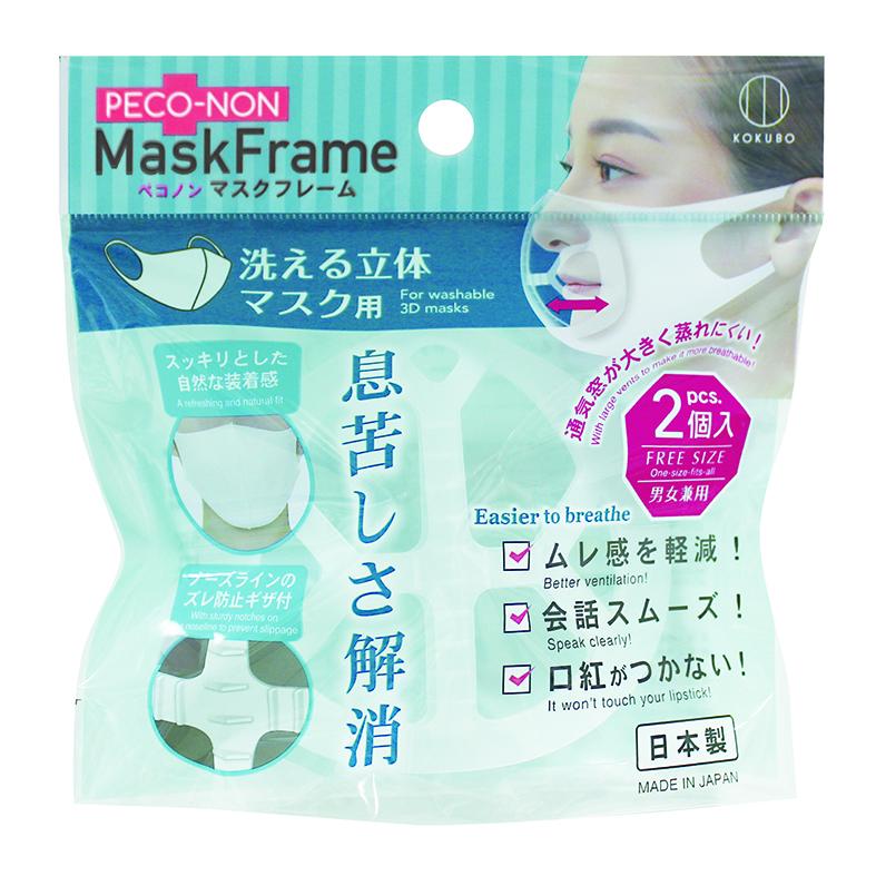 ペコノン マスクフレーム 洗える立体マスク用