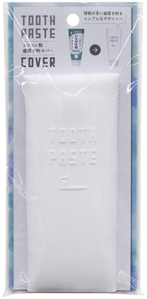 シリコン製歯磨き粉カバー