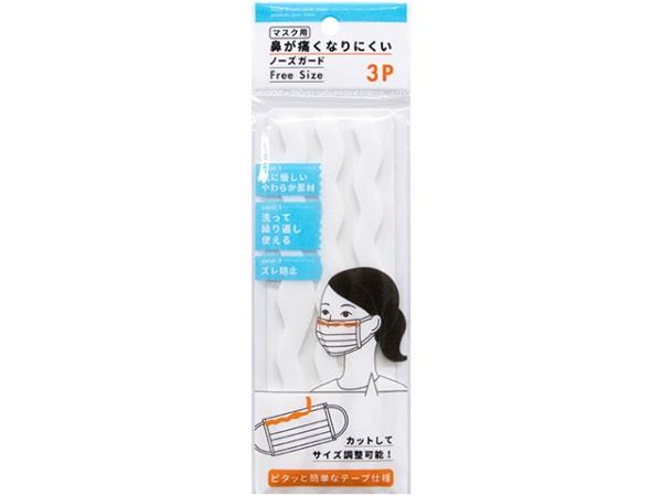 マスク用ノーズガード3P