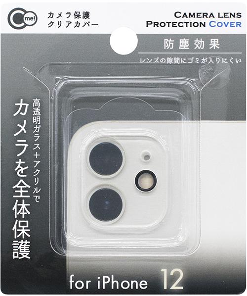 iPhone12 カメラ保護クリアカバー