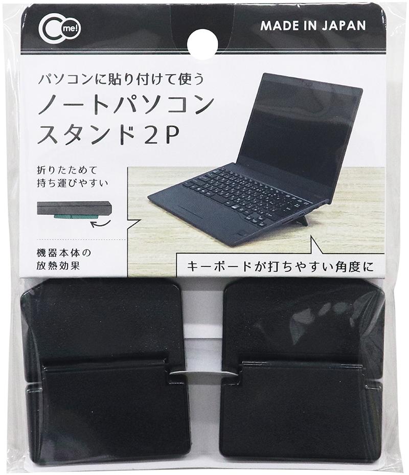 ノートパソコンスタンド 2P