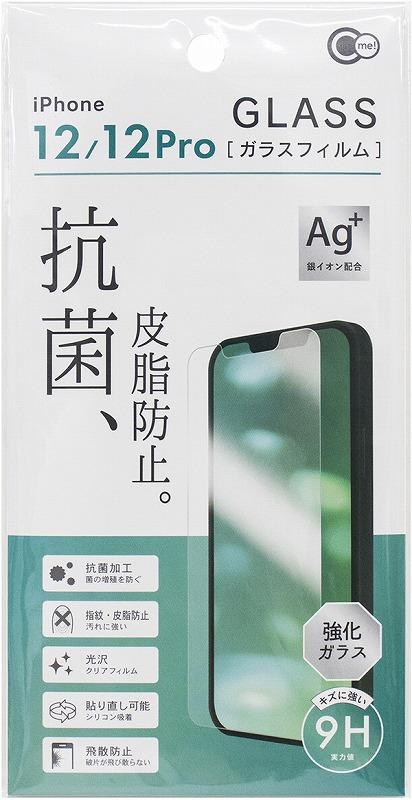 iPhone 12/12Pro 抗菌&皮脂防止ガラス保護フィルム