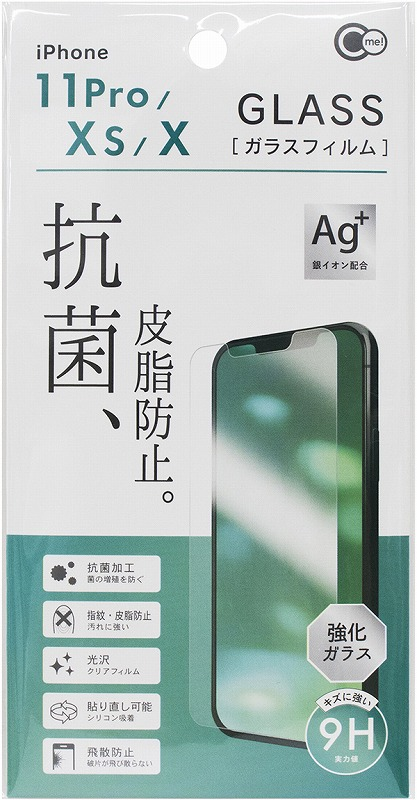 iPhone 11Pro/Xs/X抗菌&皮脂防止ガラス保護フィルム
