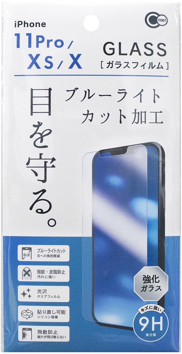 iPhone11Pro/Xs/X ブルーライトカットガラス保護フィルム
