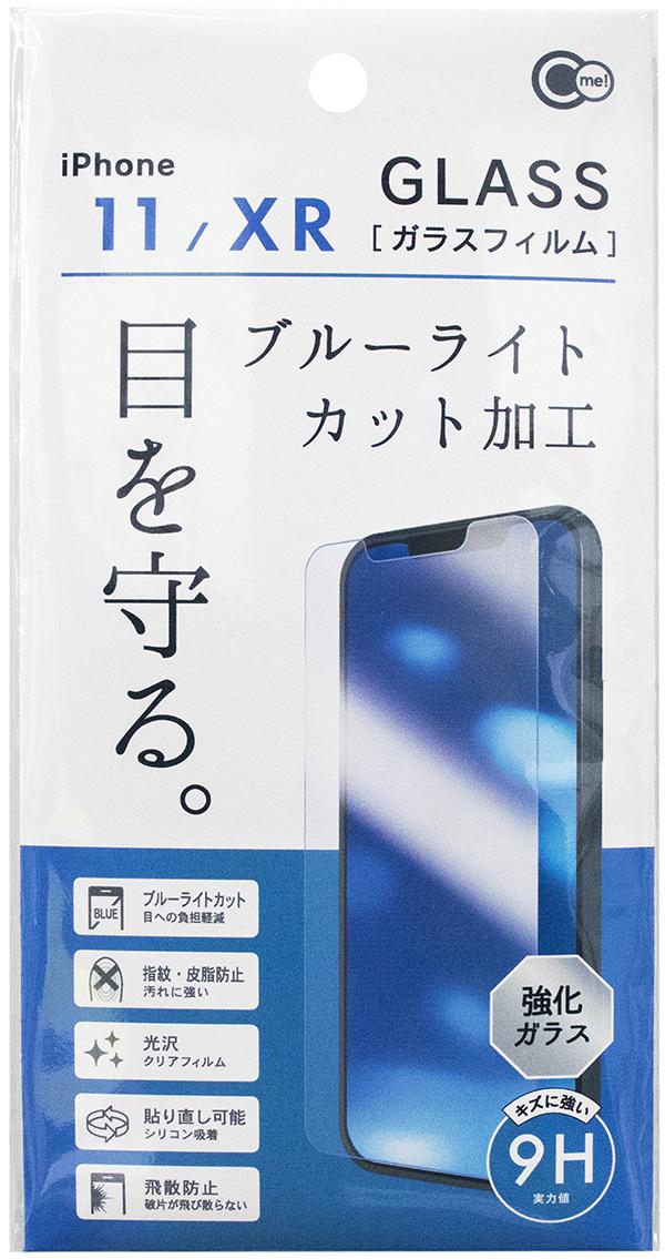 iPhone11/XR ブルーライトカットガラス保護フィルム