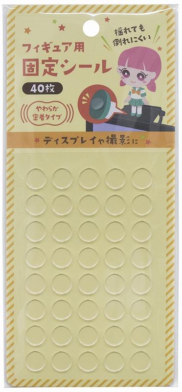 フィギュア用固定シール40P