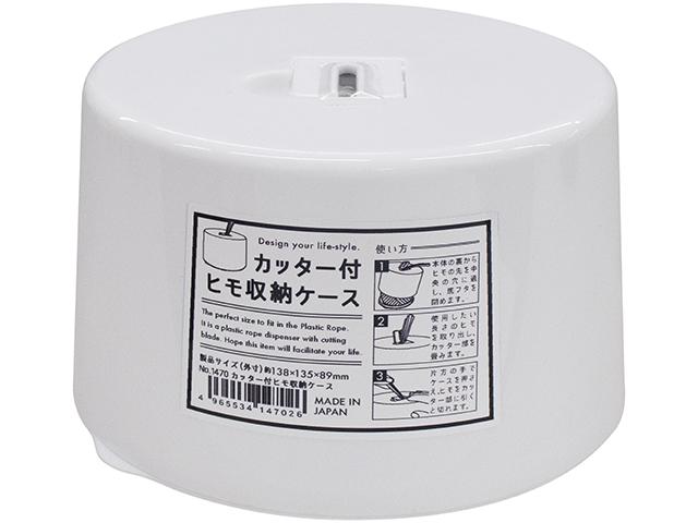 カッター付ヒモ収納ケース ホワイト