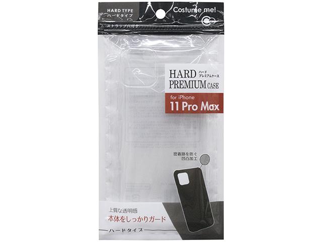 iPhone11Pro Maxケース ハードプレミアム